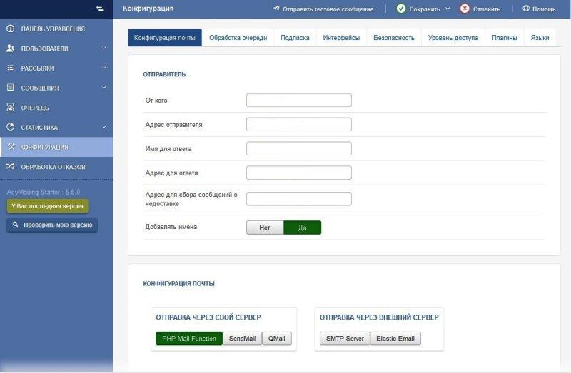 Конфигурация почты AcyMailing