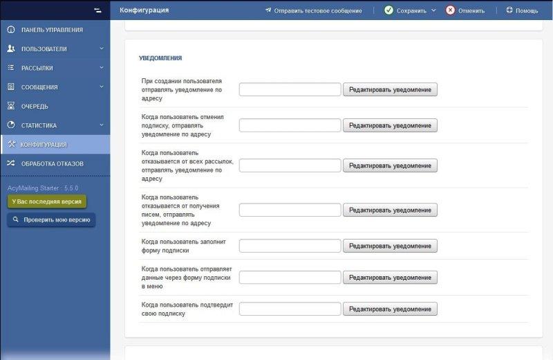 Конфигурация подписки уведомление AcyMailing