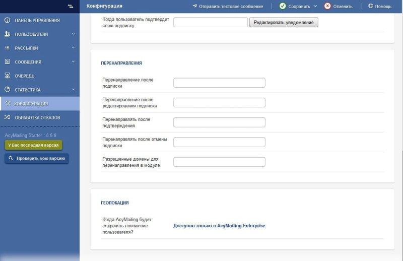 Конфигурация подписки перенаправление AcyMailing