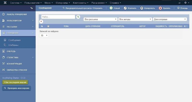 Панель управлени AcyMailing страница Сообщения