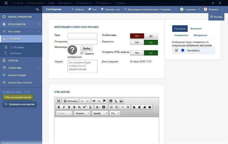 Панель управлени AcyMailing создание Сообщения