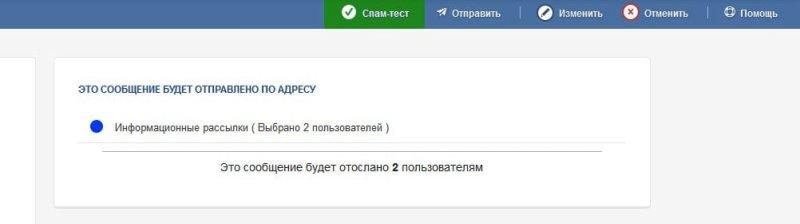 Панель управлени AcyMailing отправка Сообщения