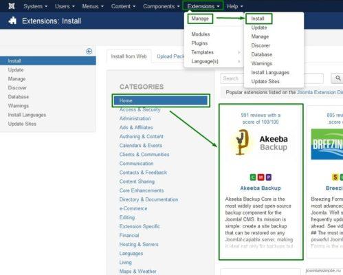 Установка Akeeba Backup через менеджер установки