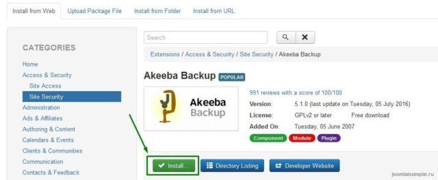 Установка Akeeba Backup