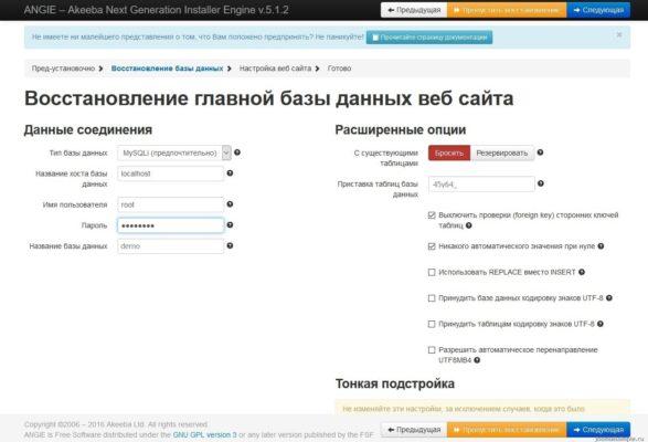 Восстановление главной базы сайта