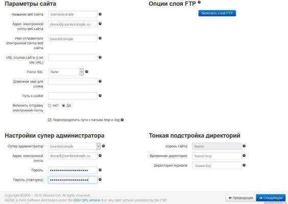 Настройка параметров сайтов