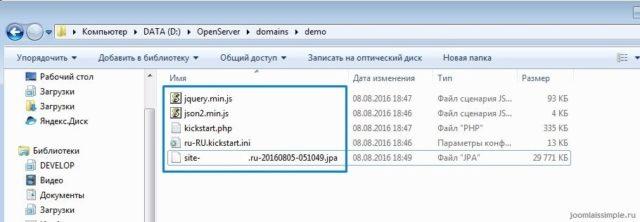 Список файлов для восстановления сайта Joomla