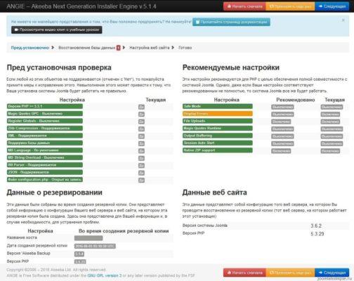 Окно текущих параметров восстановления Joomla