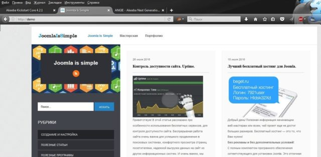 Проверка работоспособности сайта