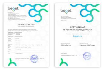 Свидетельство и сертификат бесплатно BEGET.COM
