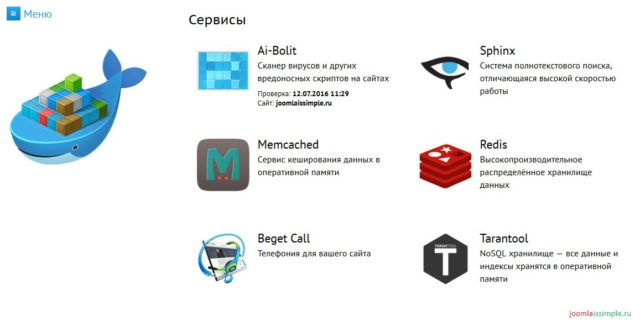 Сервисы Memcached, Beget Call, Memcached, Sphinx и др. на хостинге Beget