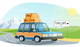 Регистрация домена RU и РФ на Beget