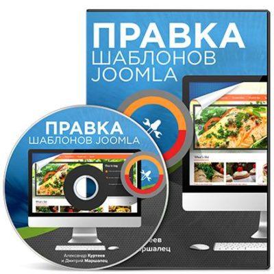 "Видеокурс ""Правка шаблонов для Joomla"""