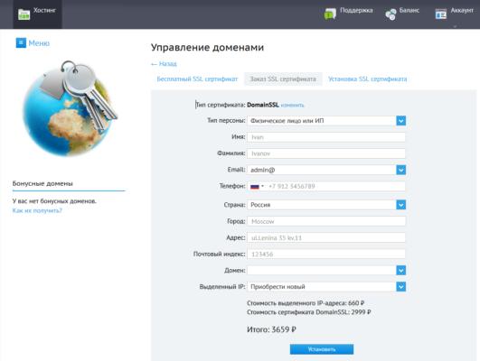 форма заказа SSL-сертификата у хостинговой компании beget.com