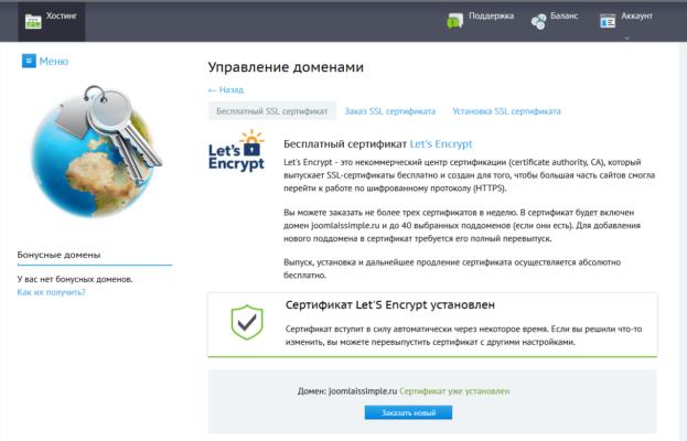 форма заказа бесплатного SSL-сертификата у хостинговой компании beget.co