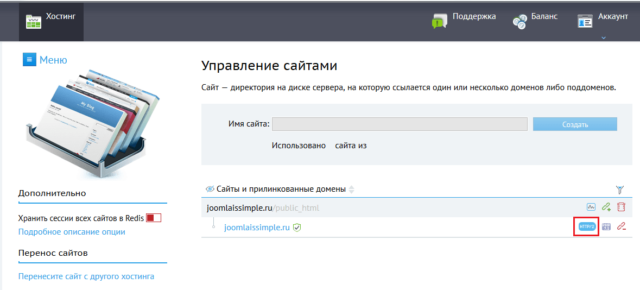 Поддержка протокола HTTP/2 у хостинговой компании beget.com