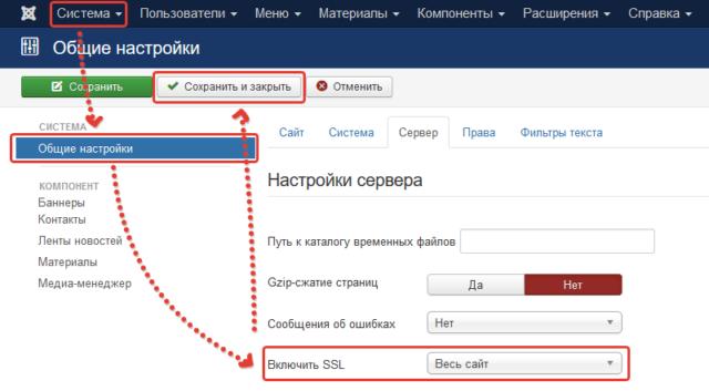 Установка SSL-сертификата через панель управления beget.com