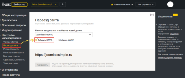 Яндекс Вебмастер переезд сайта на протокол HTTPS