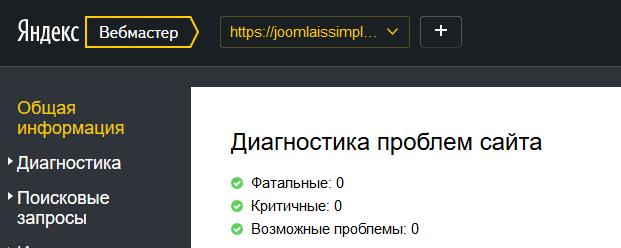 Яндекс Вебмастер диагностика проблем сайта