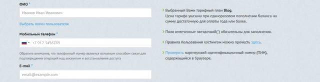 Форма регистрации аккаунта на хостинговой компании Beget