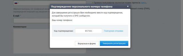 Форма ввода кода подтверждения персонального номера при регистрации в хостинговой компании Beget