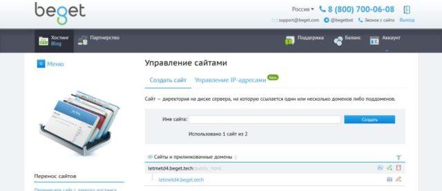 Панель управления, раздел управление сайтами, хостинговой компании Beget