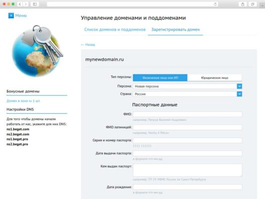 Форма заполнения для регистрации домена в хостинговой компании Beget