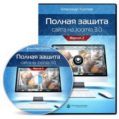 """Видеокурс """"Полная защита сайта на Joomla"""""""