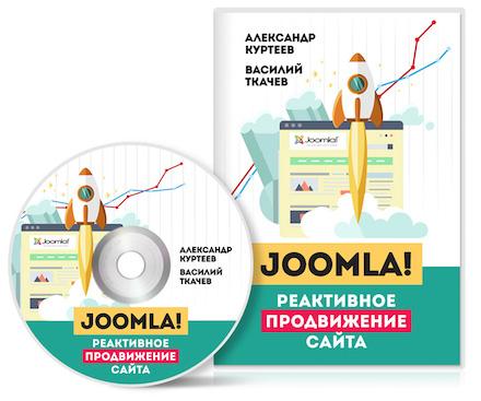 """Видеокурс """"Joomla! Реактивное продвижение сайта"""""""
