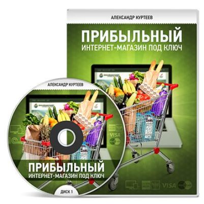 Видеокурс «Прибыльный интернет-магазин под ключ»