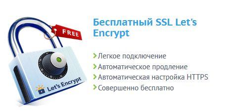 Бесплатный сертификат Let's Encrypt