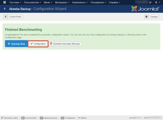Переход на страницу конфигурирования компоненты Akeeba Backup