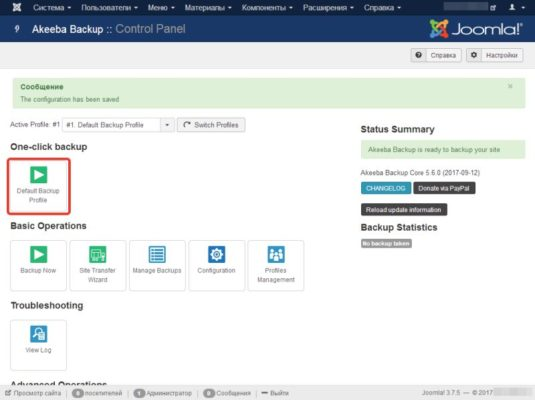 Запуск создания копии сайта компонентой Akeeba Backup