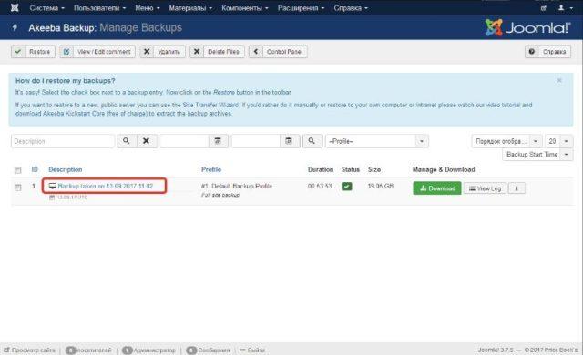 Просмотр сделанных архивов в менеджере компоненты Akeeba Backup
