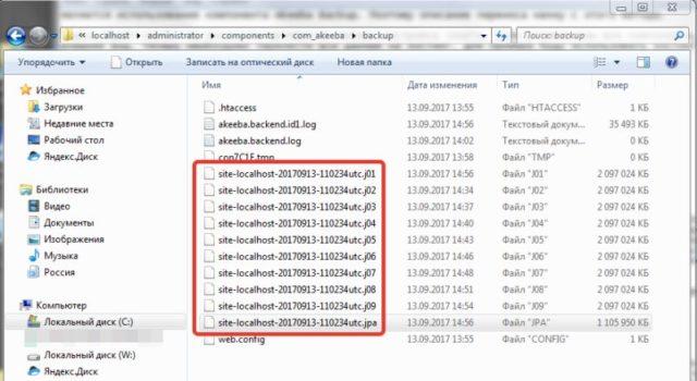 Файлы копии сайта сделанные компонентой Akeeba Backup