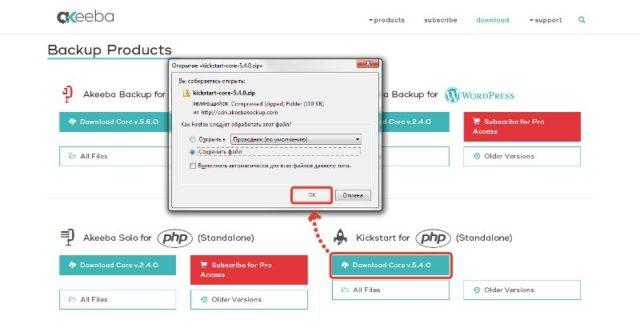 Как перенести сайт joomla с хостинга на openserver бесплатный хостинг в rust