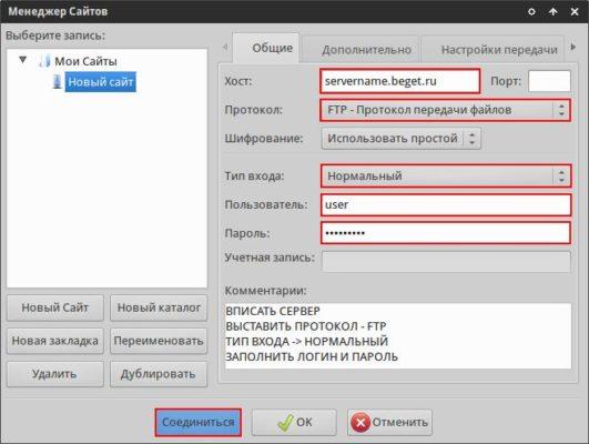 Ввод параметров подключения FTP в Filezilla