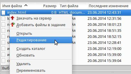 Редактирование файла в Filezilla