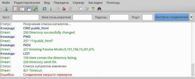 Отображения лога при подключении в Filezilla