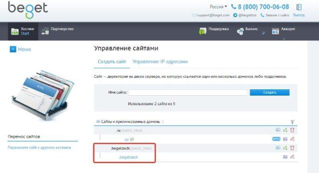 Перенос joomla с openserver на хостинг как поставить сервер minecraft на хостинг бесплатно