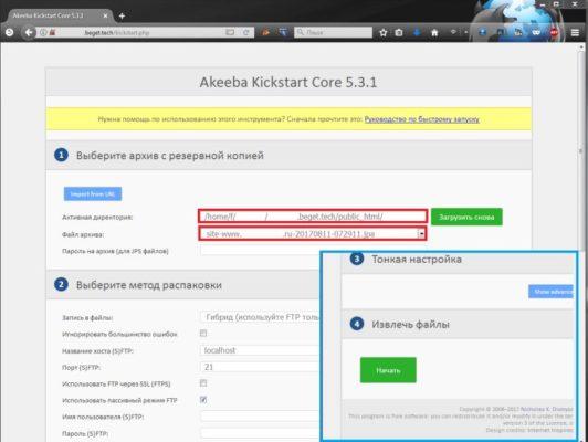 Подготовка скрипта Akeeba Kickstar к загрузке на сервер хостинговой компании