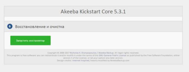 Запуск инсталятора Akeeba Kickstar