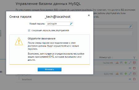 Окно смены пароля администратора базы MySQL в панели управления Beget