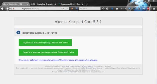 Окно завершения восстановления сайта скриптом Akeeba Kickstar