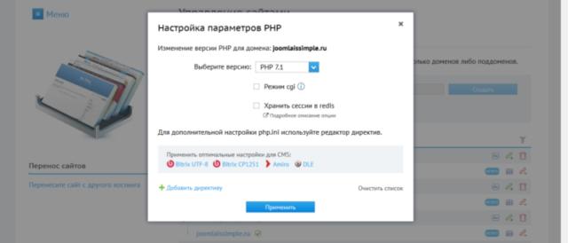 Настройка параметров PHP.ini в панели управления Beget