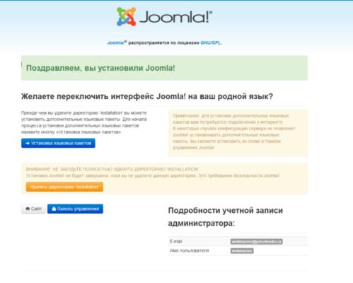 Завершение установки Joomla