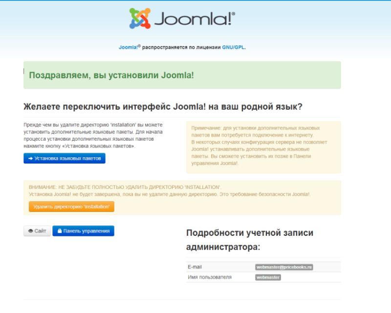 Joomla требования к хостингу шаблоны хостинга для 1с