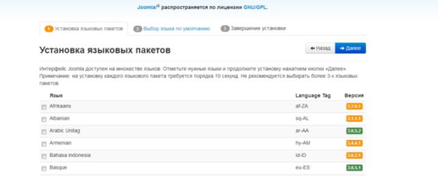 Установка языковых пакетов