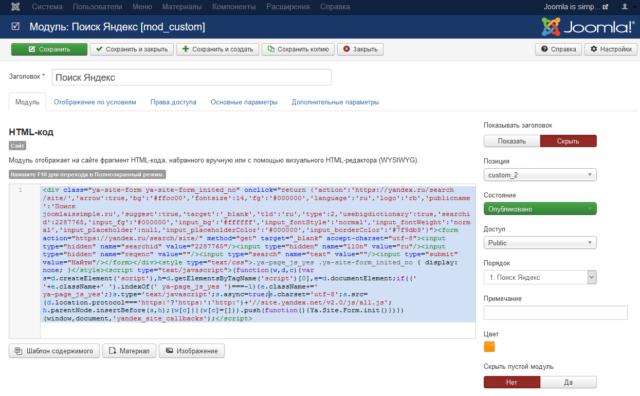 Вставка кода поиска Яндекса в форму модуля