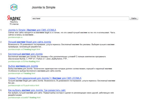 Выдача Яндекс.Поиска по сайту